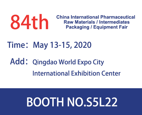 The 84th China  International Pharmaceutical Raw Materials / Intermediates / Packaging / Equipment Trade Fair